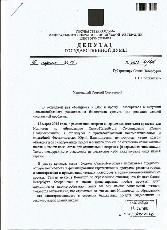 Письмо Вострецов Полтавченко