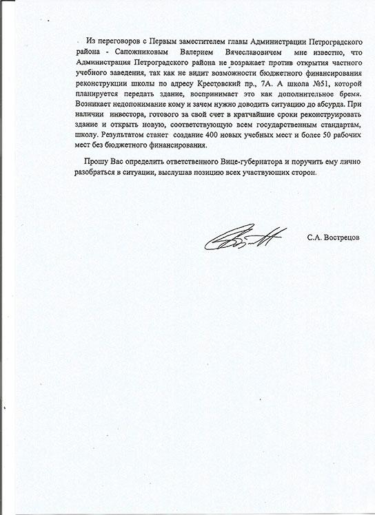 Письмо Вострецов Полтавченко2