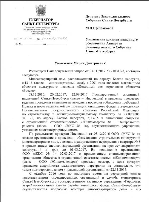 ответ на запрос Щербаковой 1