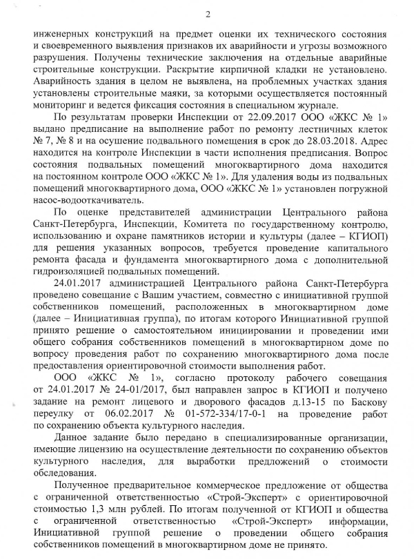 ответ на запрос Щербаковой 2