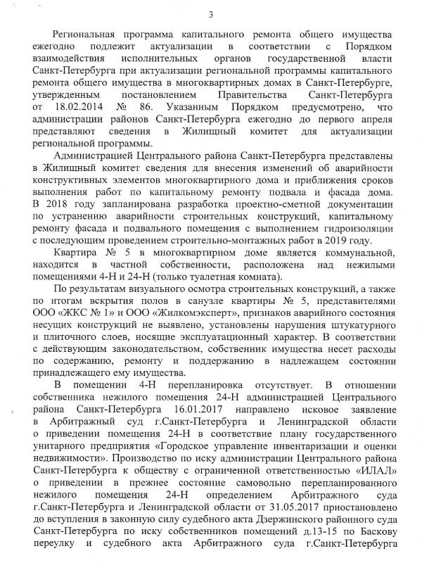 ответ на запрос Щербаковой 3