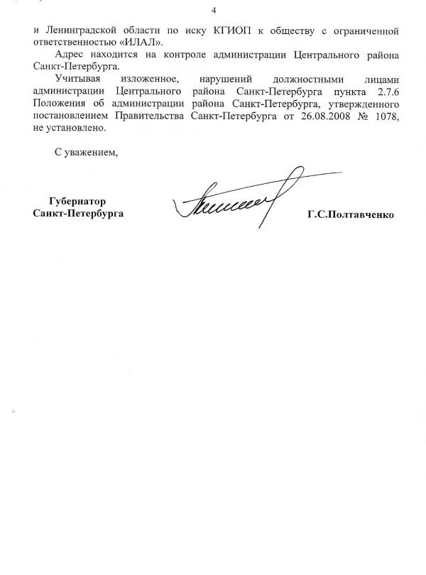 ответ на запрос Щербаковой 4