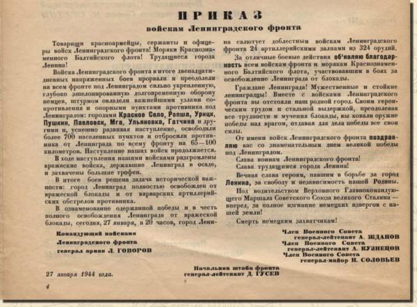 Приказ Ленингградского фронта