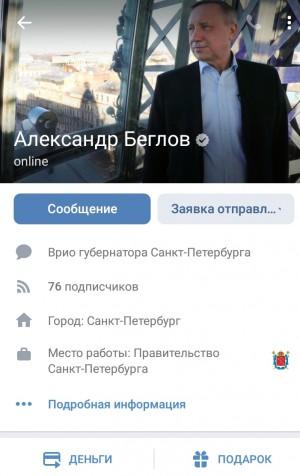 Screenshot_20190311-143617_VK