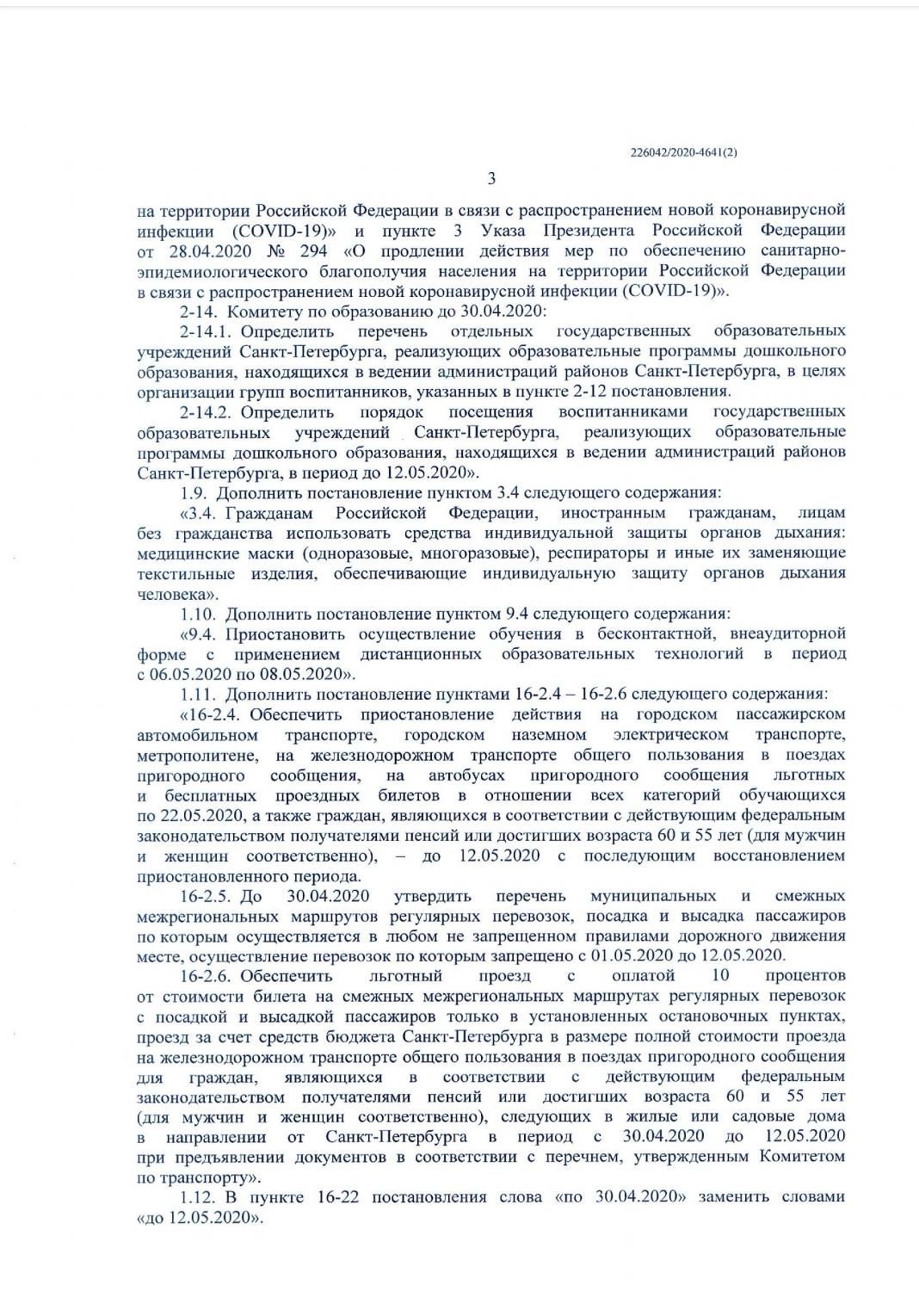 Screenshot_20200429-213232_Office