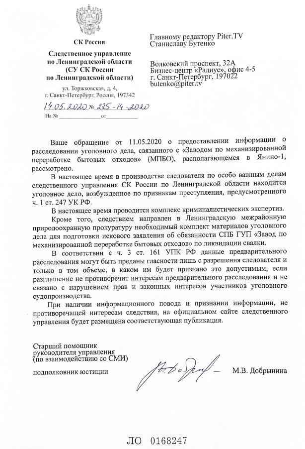 СК РФ документ МПБО Шмелев