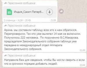 скрин Сергеева
