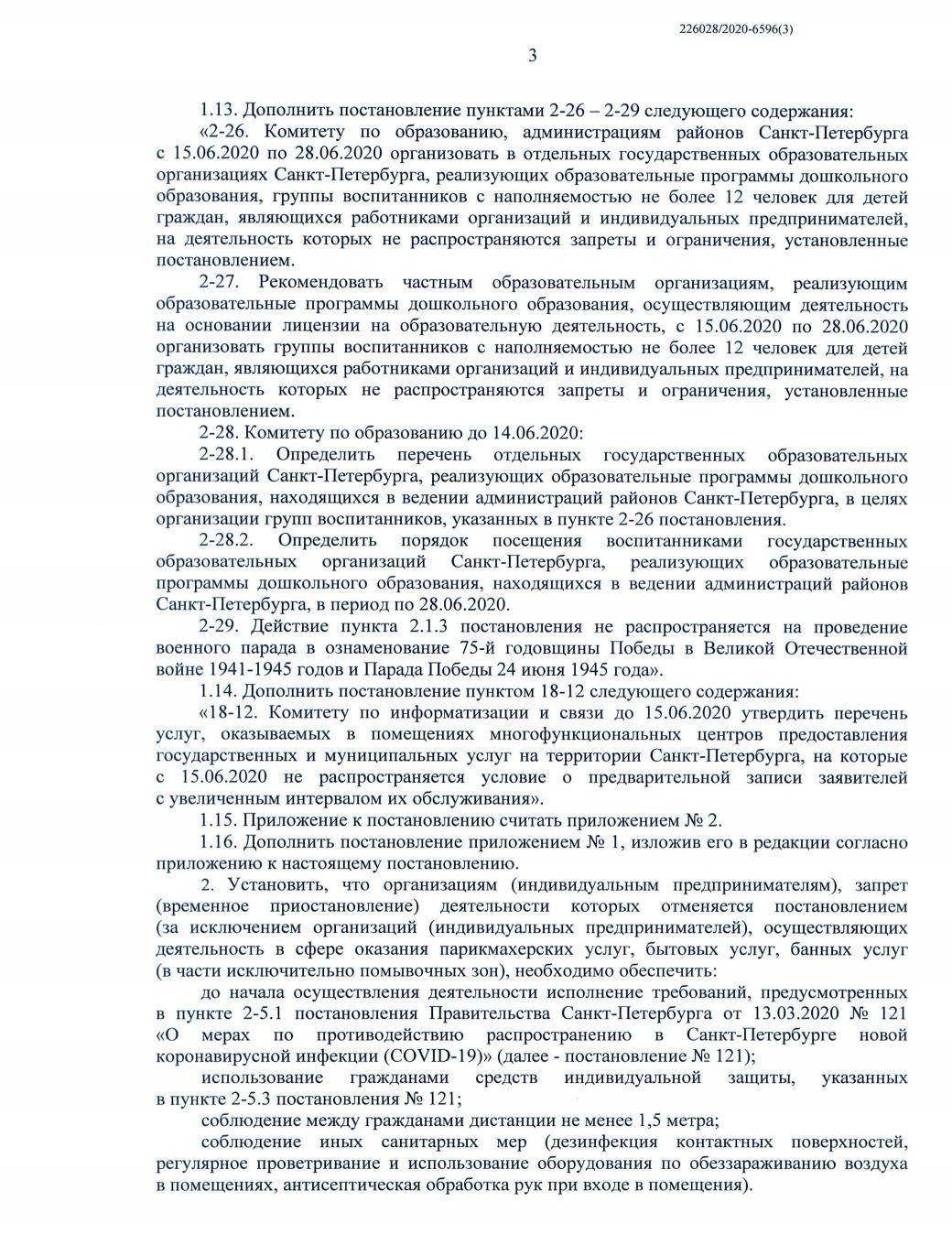 Screenshot_20200613-124129_Office