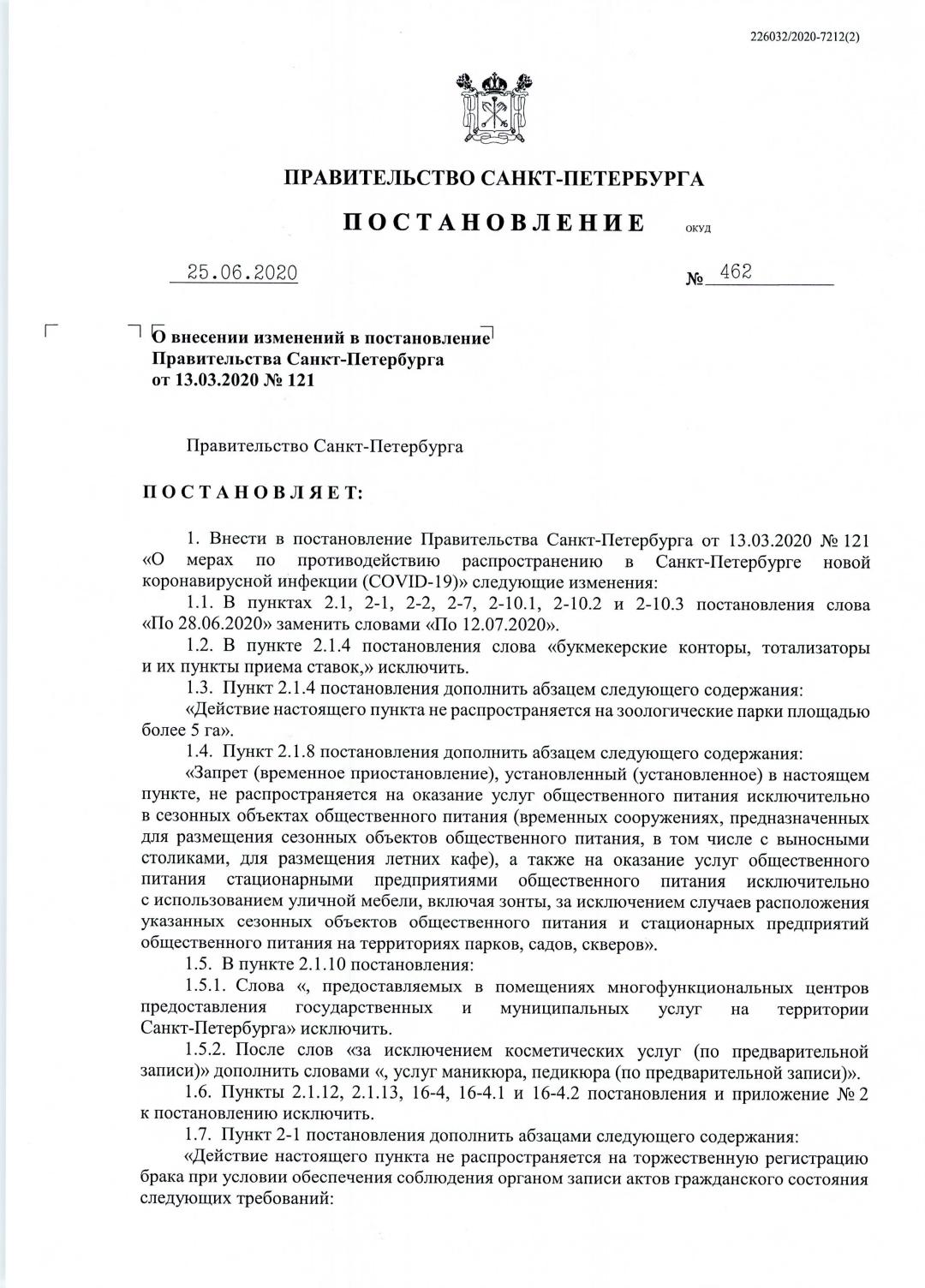 Screenshot_20200625-191758_Office