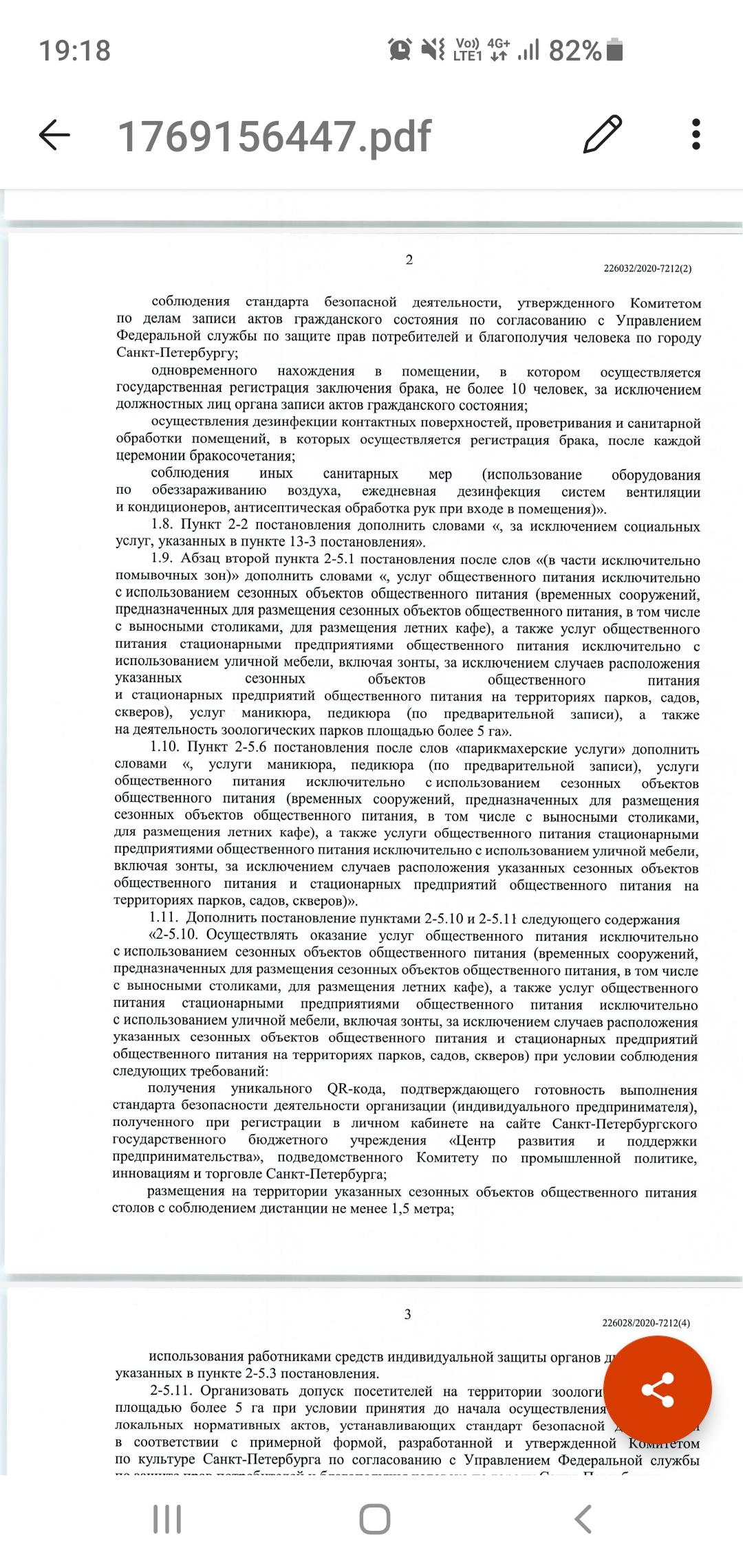 Screenshot_20200625-191804_Office