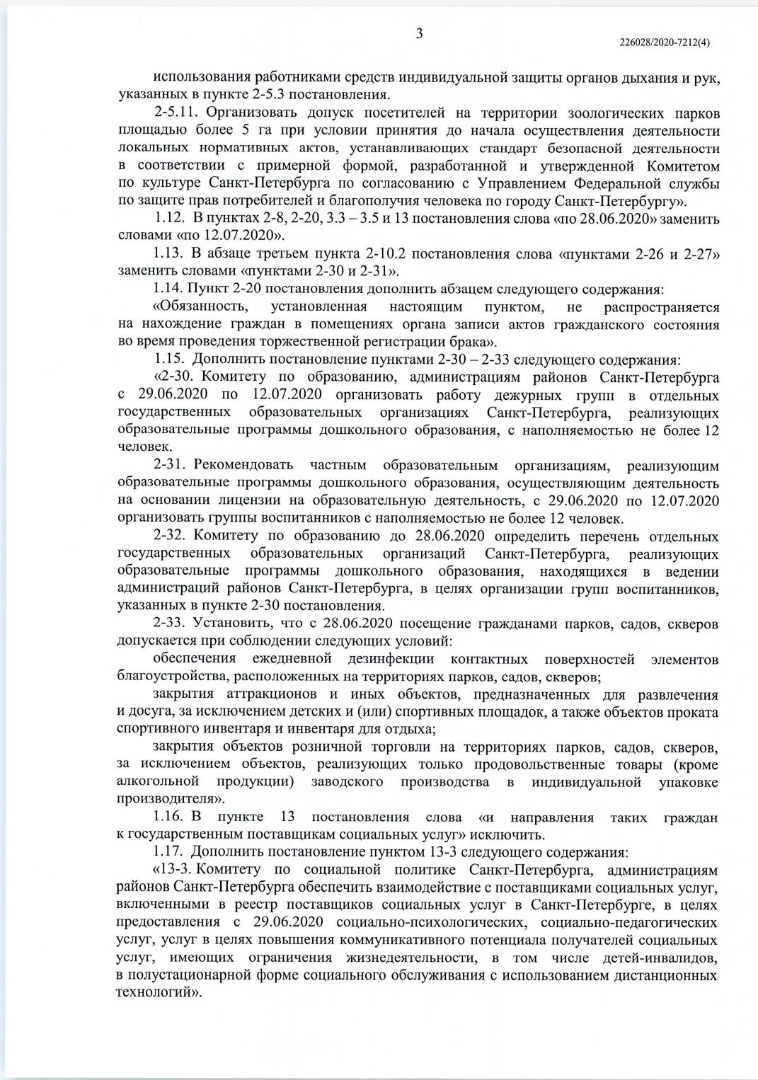 Screenshot_20200625-191842_Office
