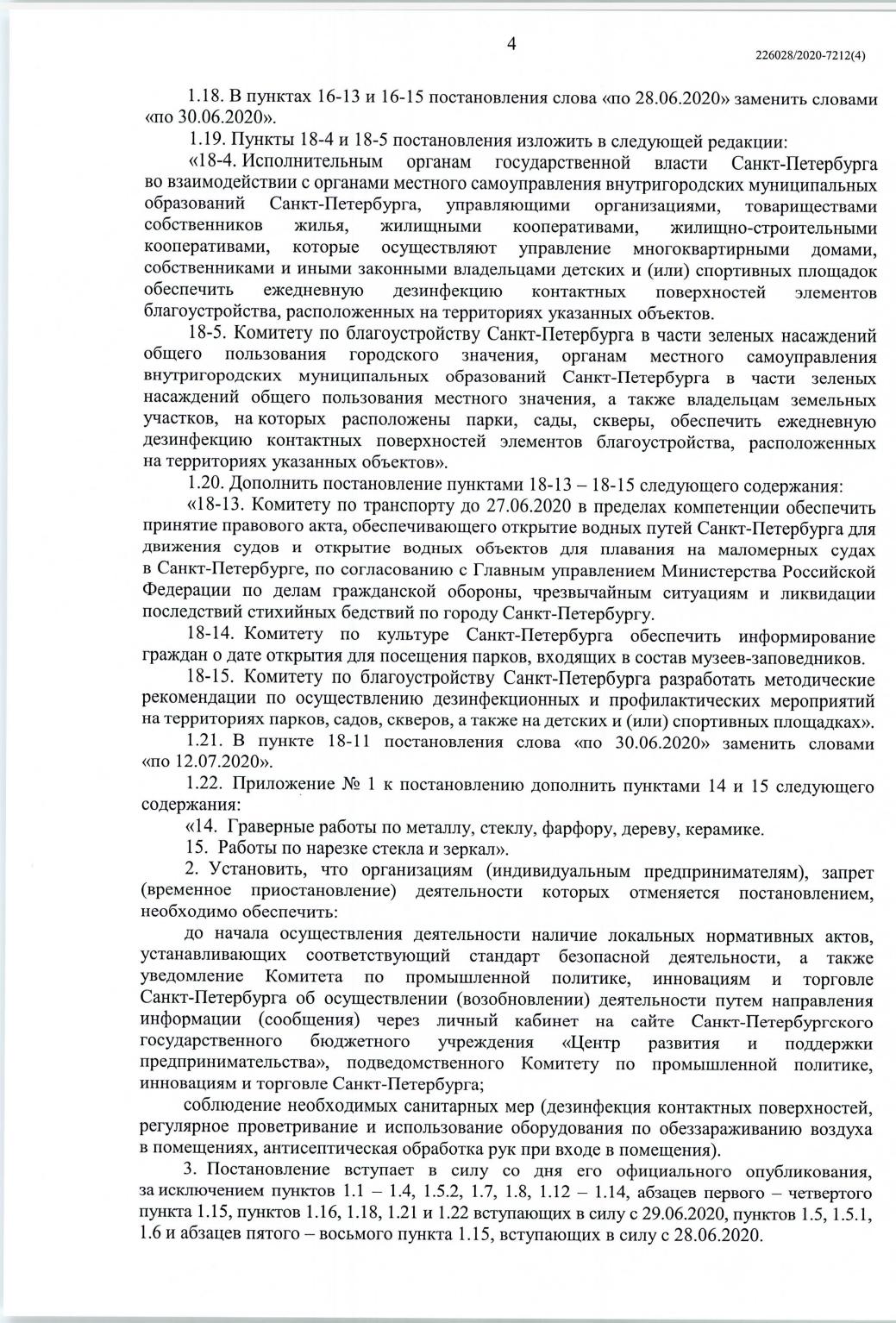 Screenshot_20200625-191857_Office