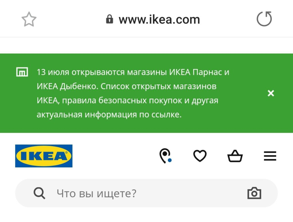 ИКЕА открывается с 13 июля
