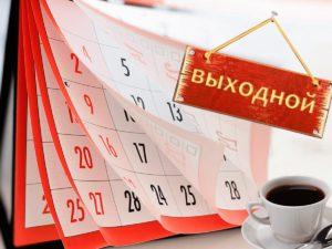 Путин подписал указ о нерабочих днях. Большинство трудящихся поддержали инициативу, а работодатели - нет
